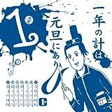 コミックカレンダー2009 増田こうすけ劇場 ギャグマンガ日和