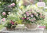 12ヶ月の小さな花のある暮らし Flowers&Plants (インプレスカレンダー2018)