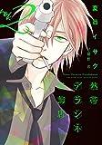 コミックス / 夏目 イサク のシリーズ情報を見る