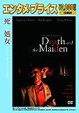 <エンタメ・プライス>死と処女(おとめ) [DVD]