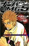 ナンバMG5 12 (少年チャンピオン・コミックス)