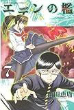 エデンの檻(7) (週刊少年マガジンコミックス)