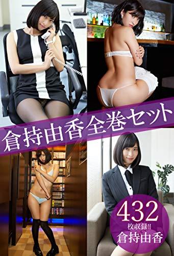 倉持由香全巻セット432枚収録!! 倉持由香 解禁グラビア写...