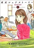 東京シェアストーリー / ただりえこ のシリーズ情報を見る