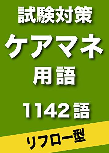 スキマ時間に覚える ケアマネジャー試験対策用語 1142語 (リフロー型)