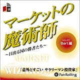 マーケットの魔術師 ~日出る国の勝者たち~ Vol.20(バート編)
