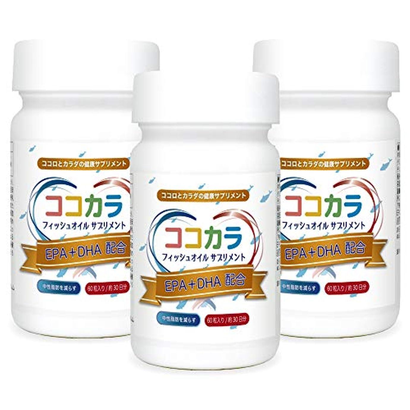 留め金狂乱マーチャンダイジングEPA&DHA配合 ココカラサプリ バイオメガ3 フィッシュオイル 中性脂肪対策(60カプセル×3ヶ月分)