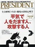 PRESIDENT (プレジデント) 2015年 11/16 号の画像