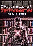 宇宙からのツタンカーメン [DVD]