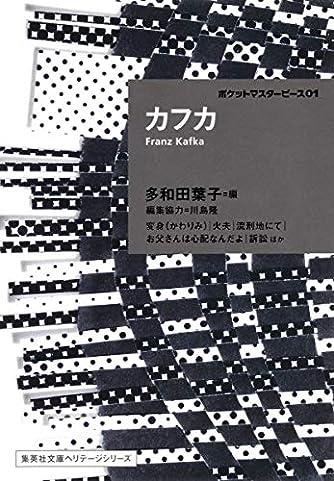 カフカ ポケットマスターピース 01 (集英社文庫ヘリテージシリーズ)