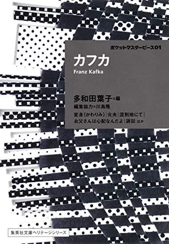 カフカ ポケットマスターピース 01 (集英社文庫ヘリテージシリーズ)の詳細を見る