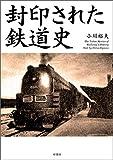 封印された鉄道史