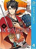 活撃 刀剣乱舞 4 (ジャンプコミックスDIGITAL)
