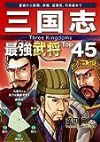 三国志 最強武将Top45 Top45シリーズ