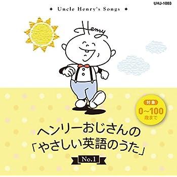ヘンリーおじさんの「やさしい英語のうた」 CD 1
