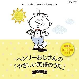 ヘンリーおじさんの「やさしい英語のうた」 CD No.1 Uncle Henry's Songs CD 1
