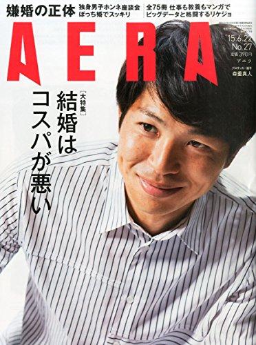 AERA(アエラ) 2015年 6/22 号 [雑誌]の詳細を見る