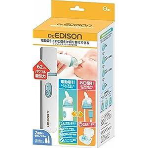 KJC エジソン 鼻吸い器 エジソンのすっきり鼻水吸引器 0歳から対象 電動吸引とお口吸引が切り替えできる