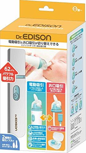 エジソンのすっきり鼻水吸引器