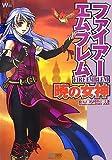 ファイアーエムブレム 暁の女神 (任天堂ゲーム攻略本 Nintendo DREAM)