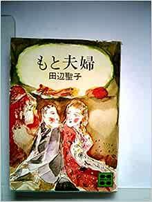 もと夫婦 (講談社文庫 た 2-1) | 田辺 聖子 |本 | 通販 | Amazon