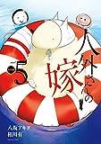 人外さんの嫁 5巻 特装版 (ZERO-SUMコミックス)