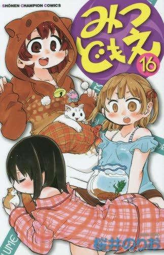みつどもえ 16 (少年チャンピオン・コミックス)