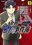 金田一37歳の事件簿(2) (イブニングコミックス)