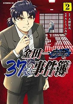 金田一37歳の事件簿 第01 02巻, manga, download, free