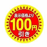 値引きシール 30Φ 100円引き 直径30mm 1000枚 sa2698