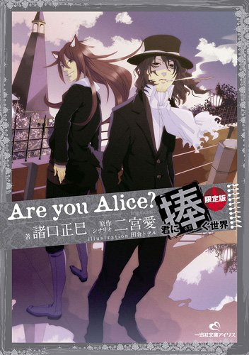 Are you Alice? 君に捧ぐ世界 限定版 (一迅社文庫アイリス)の詳細を見る