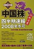 中国株四半期速報2008年冬号