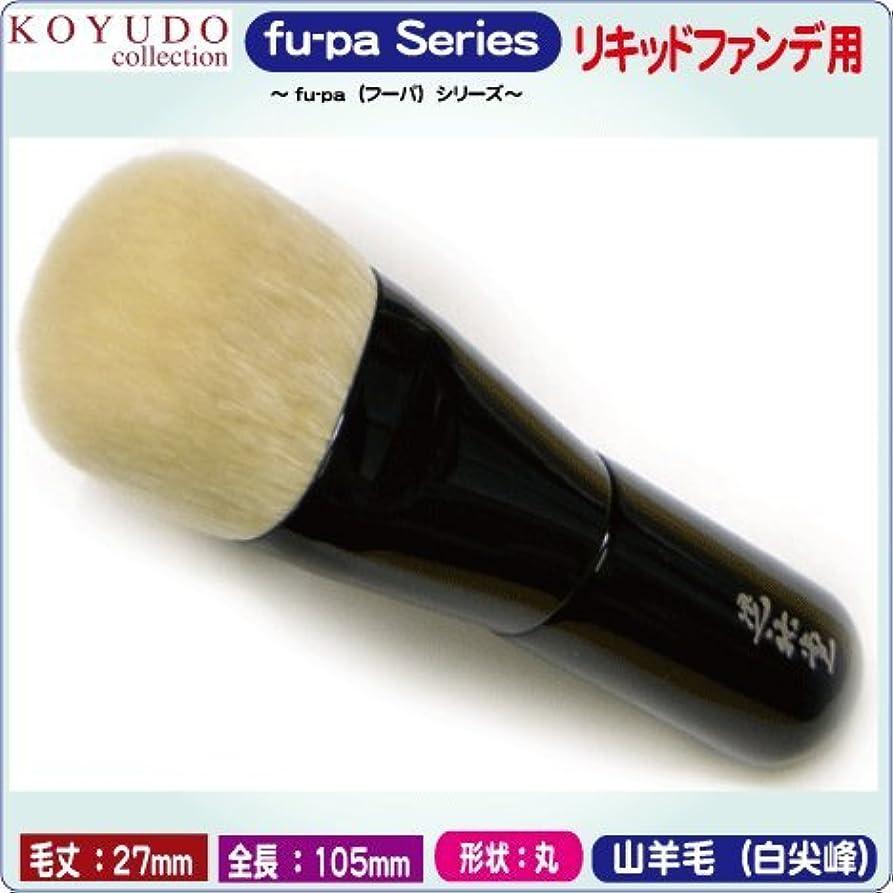 予言する恐ろしいですに向けて出発広島 熊野 化粧筆 晃祐堂コレクション fu-paシリーズ リキッドファンデ用 専用ケース入り
