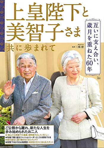上皇陛下と美智子さま 共に歩まれて (TJMOOK)
