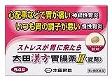 【第2類医薬品】太田漢方胃腸薬II 54錠