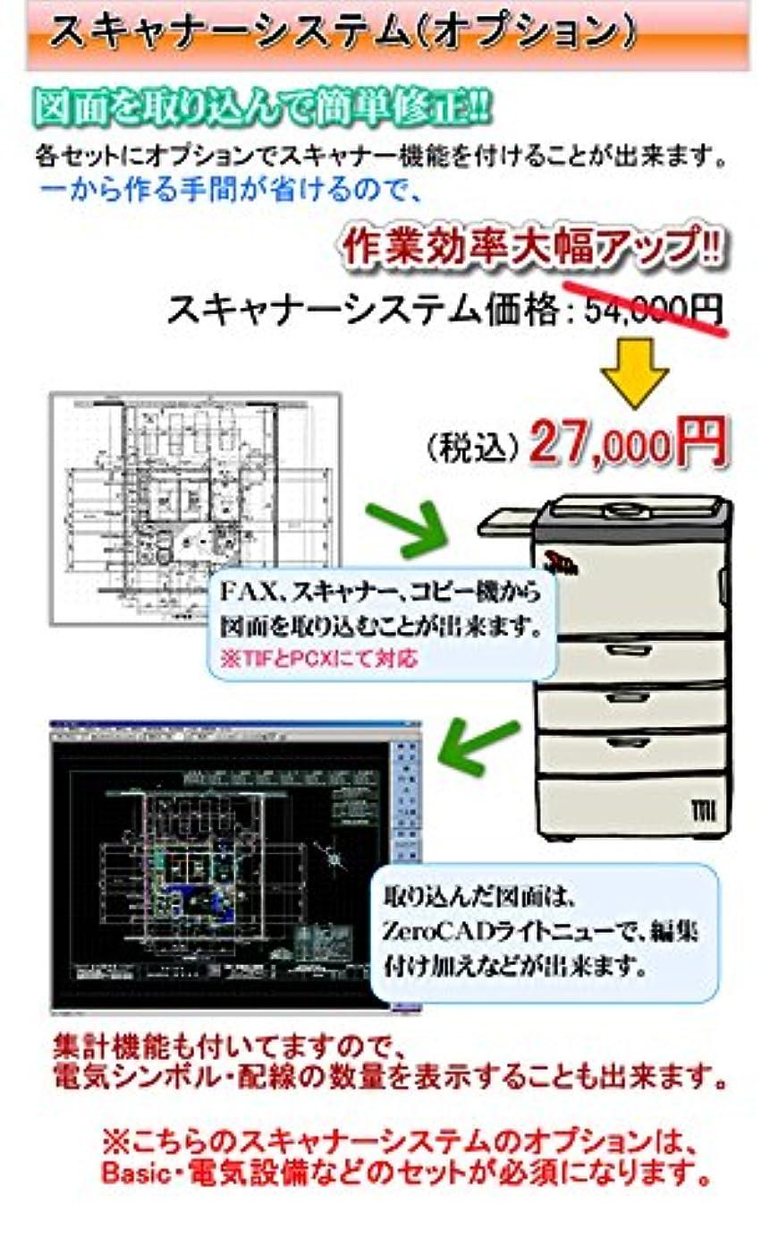 準備するそれる物理的にZEROCADニューライト スキャナー変換機能 (オプション)※オプションだけでは使用できません。