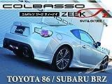 【車検対応 6MT/6AT対応】ロッソモデロ COLBASSO(コルバッソ)ZEEK Ti マフラー トヨタ 86 DBA-ZN6 SUBARU BRZ DBA-ZC6 【新基準対応】後期型対応