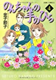 のんちゃんの手のひら 4 (ジュールコミックス)