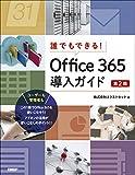 誰でもできる!Office 365導入ガイド 第2版 (マイクロソフト関連書)