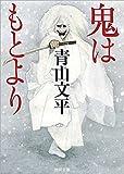 鬼はもとより (徳間文庫 あ 63-1 徳間時代小説文庫)