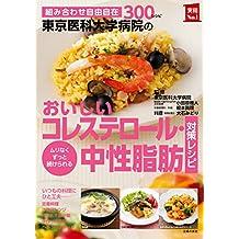 東京医科大学病院のおいしいコレステロール・中性脂肪対策レシピ (主婦の友実用No.1シリーズ)