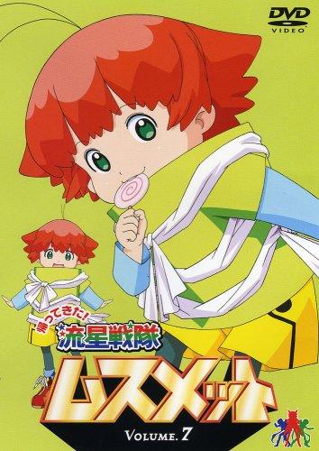 流星戦隊ムスメット Vol.7 [DVD]