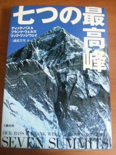 七つの最高峰の詳細を見る
