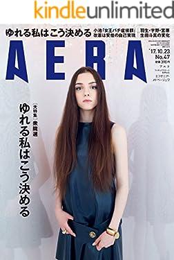 AERA10/23号
