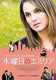水曜日のエミリア[DVD]