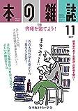 本の雑誌413号2017年11月号