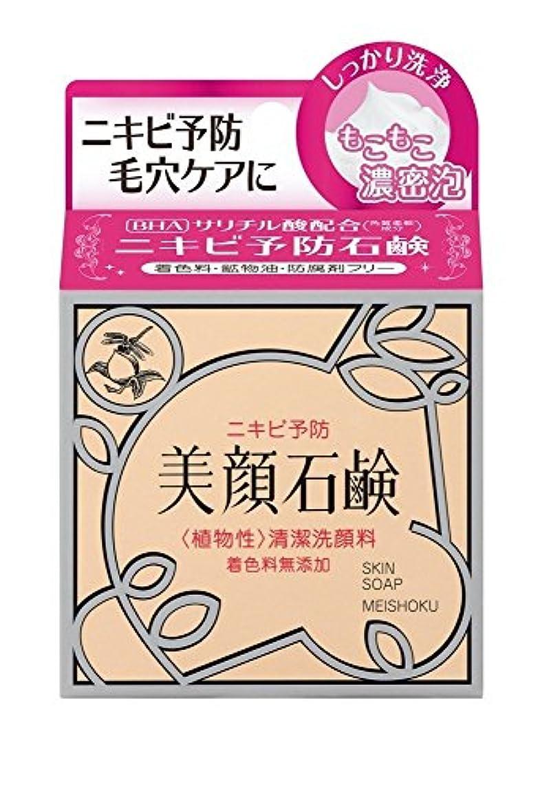 頼む海洋選挙【医薬部外品】明色化粧品 明色美顔薬用石鹸 80g (日本製)