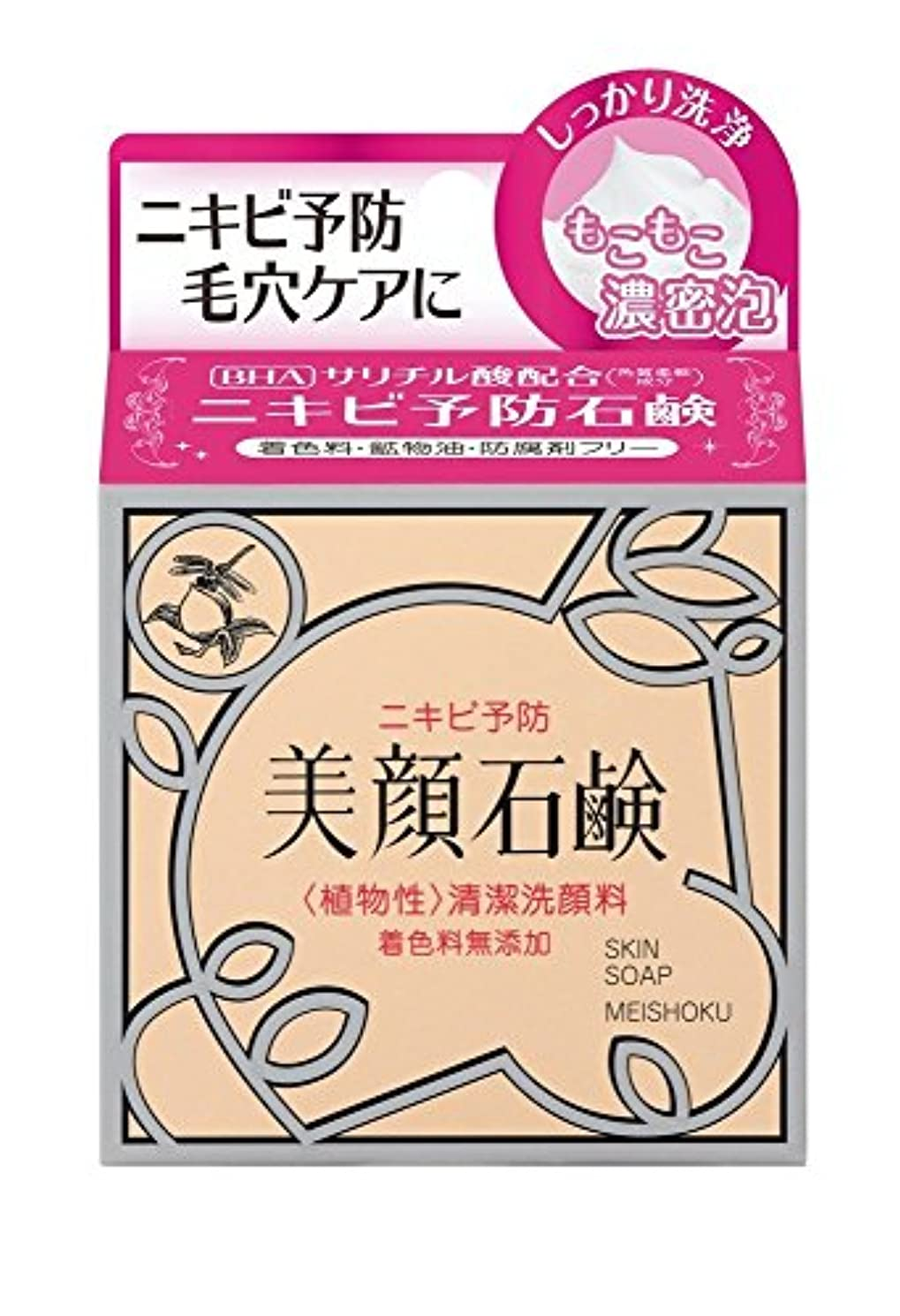 推定する電気ニンニク【医薬部外品】明色化粧品 明色美顔薬用石鹸 80g (日本製)