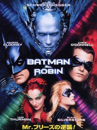 バットマン&ロビン Mr.フリーズの逆襲! (字幕版)