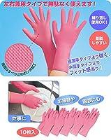 ゴム手袋 作業用 便利な左右兼用!30枚セット 薄手 ロング キッチングローブ ゴム手(10枚入×3)